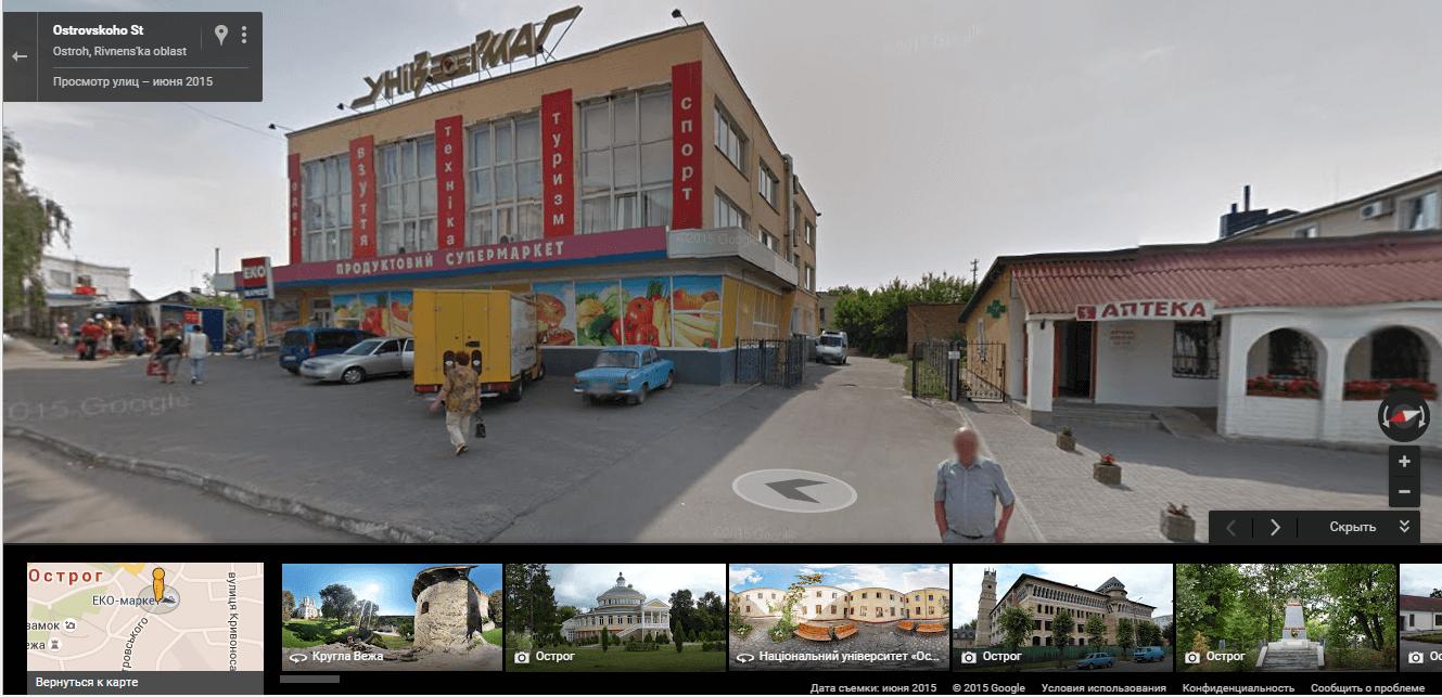 Острог. Google Street View