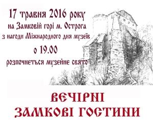 Ogolosh_zamk_gostyny_2016_