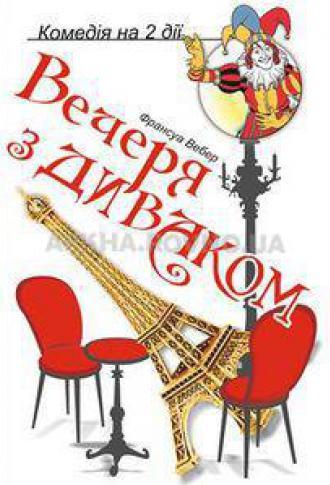 Фото з сайту Рівненського академічного українського музично-драматичного театру